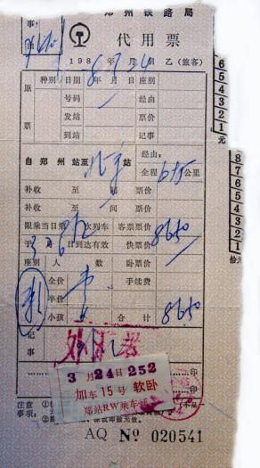 site_china_bilhete3